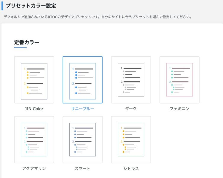 Rich Table of Contents(RTOC)の設定方法