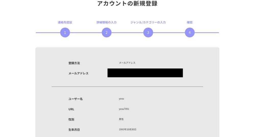 lit.link(リットリンク)の登録方法