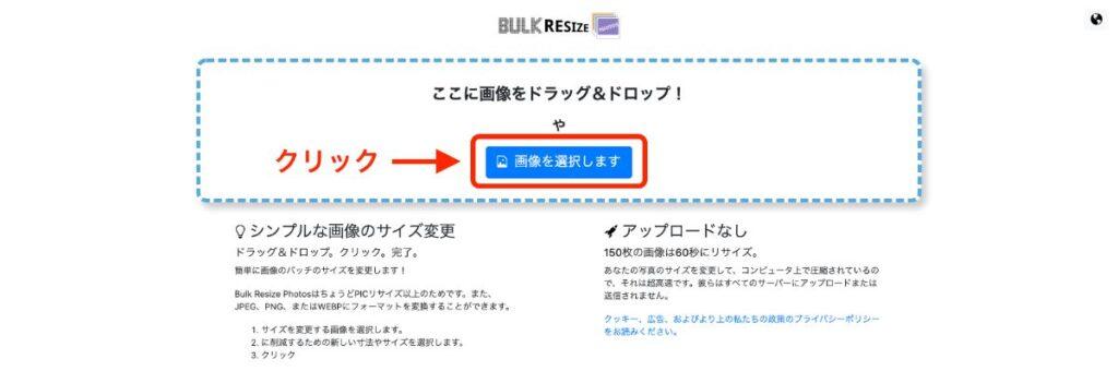BULK Resize Photosの使い方