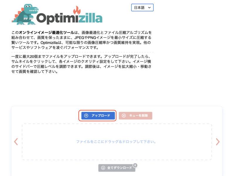 Optimizillaの使い方