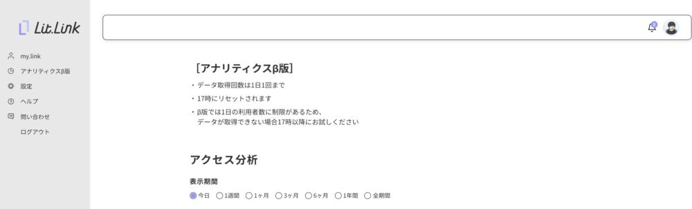 lit.link(リットリンク)のアナリティクス機能