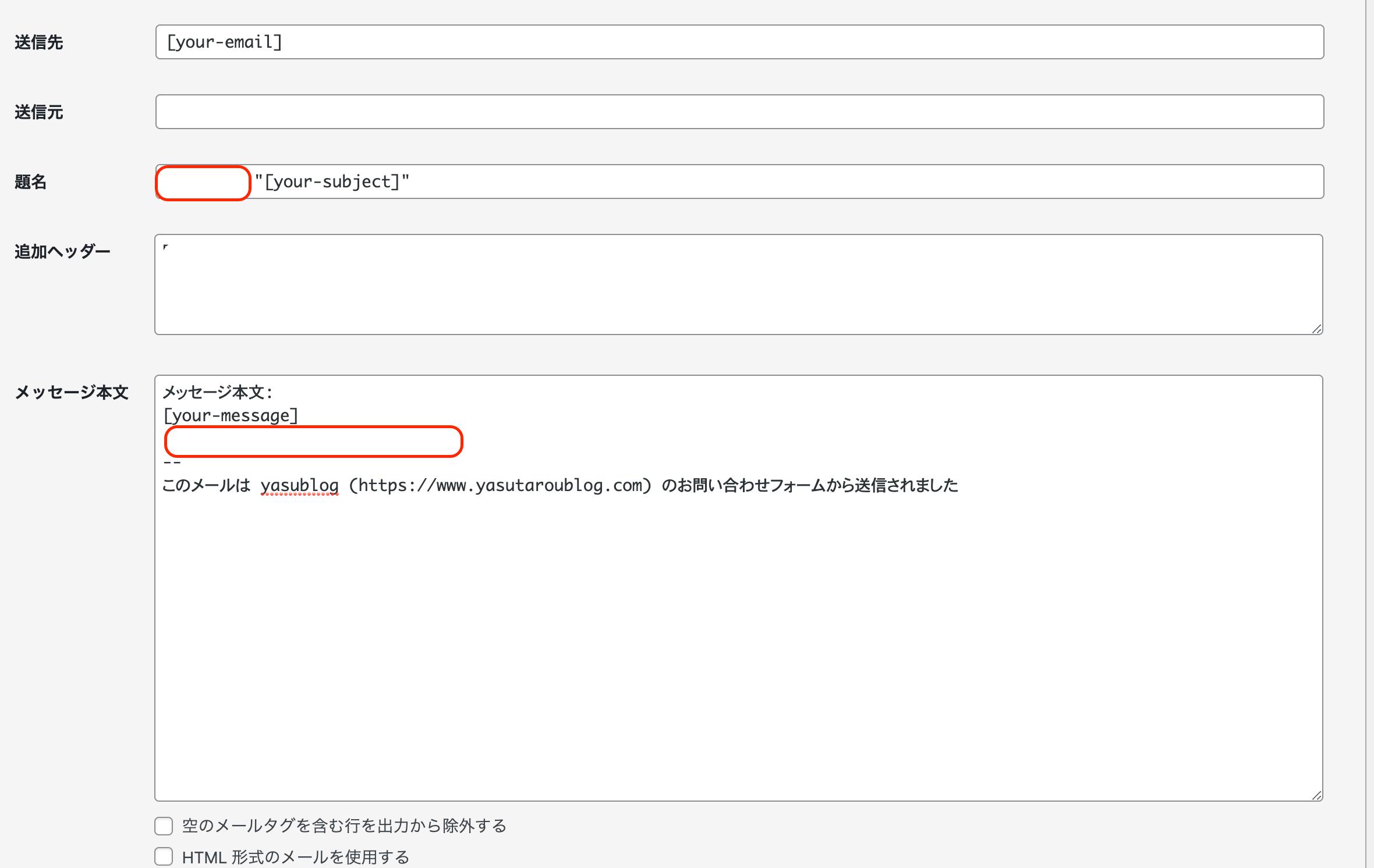 自動返信メールの設定方法