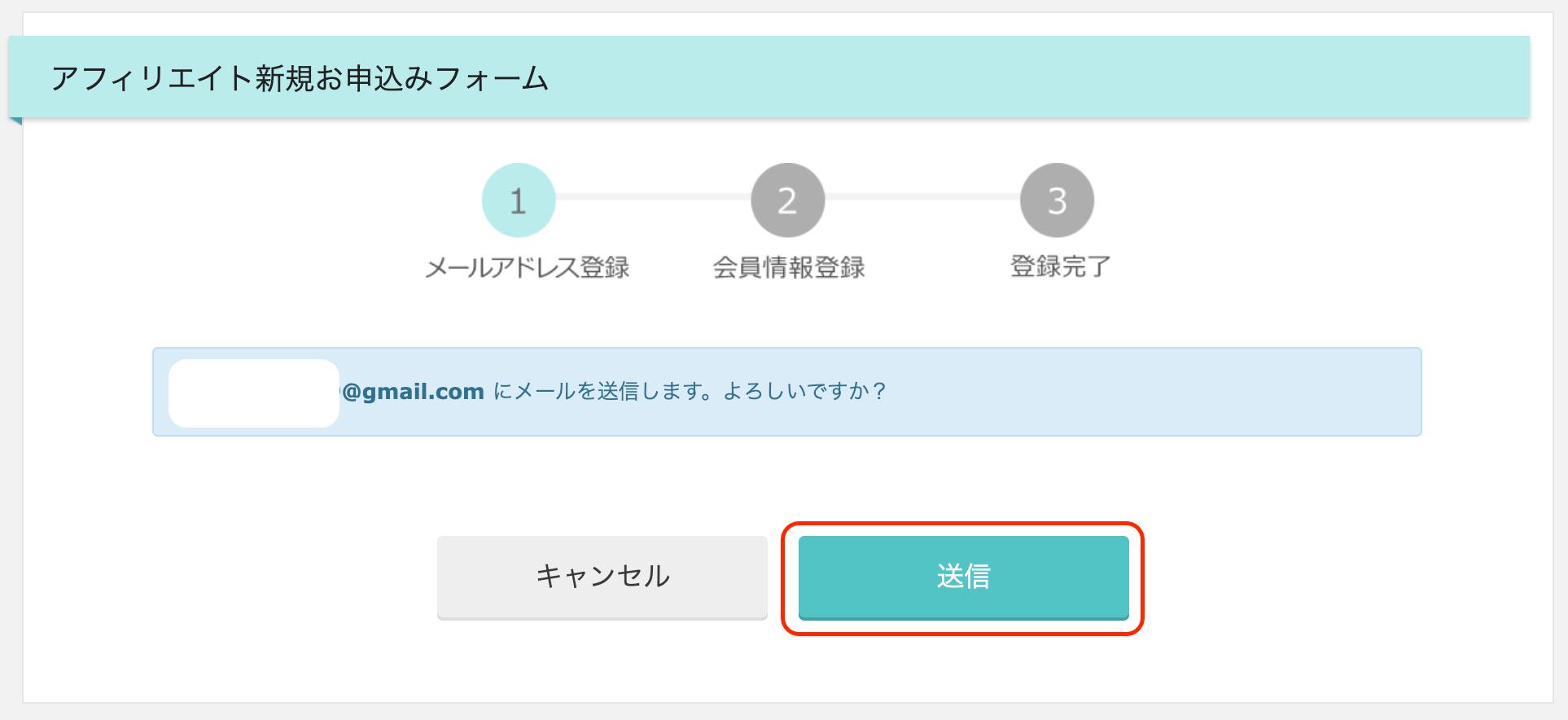 バリューコマース登録方法