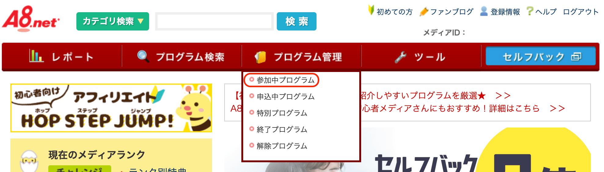 A8.netでアフィリリンク作成