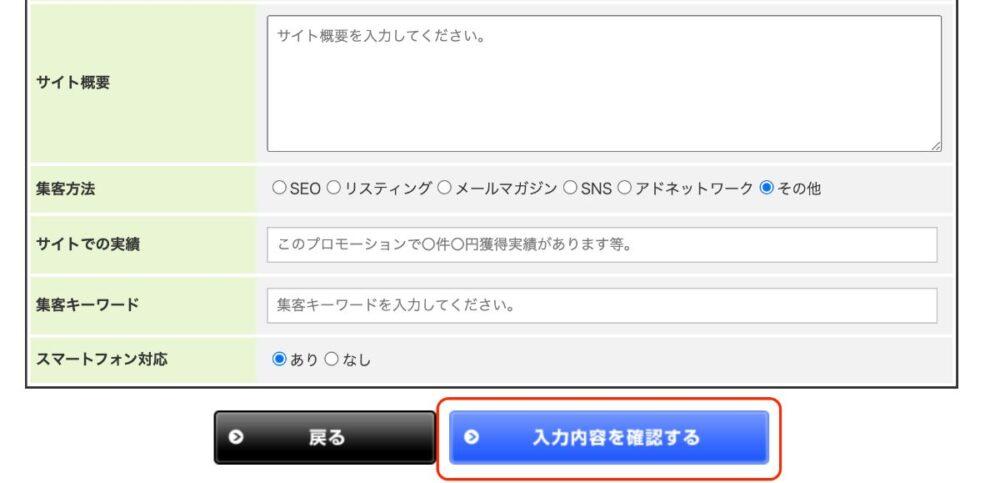 afb(アフィビー)2サイト目登録方法