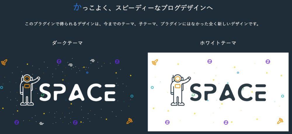 WordPressの子テーマspace