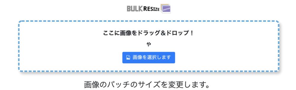 BULK Resize Photos