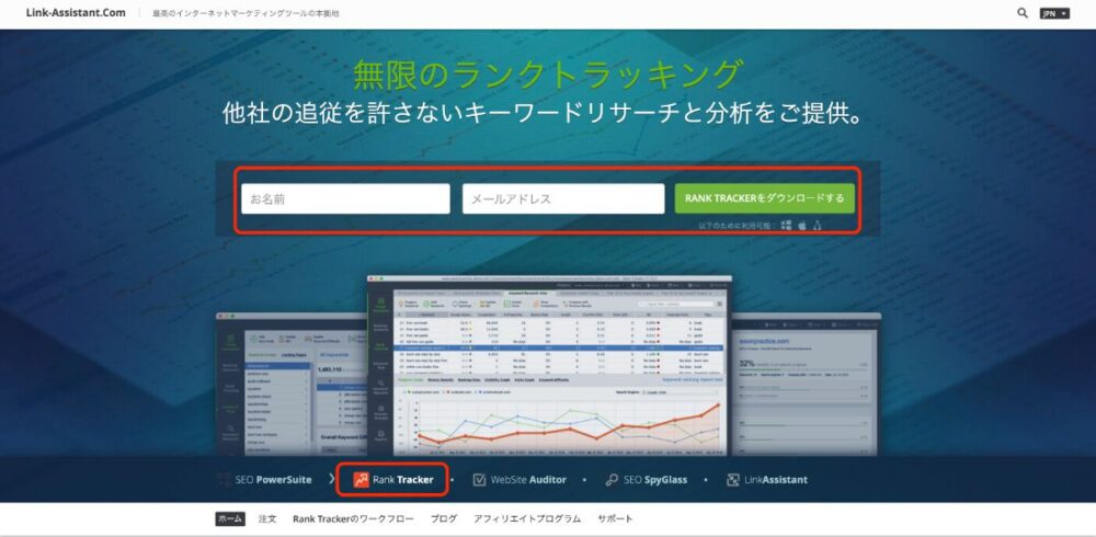 Rank Trackerの公式サイト