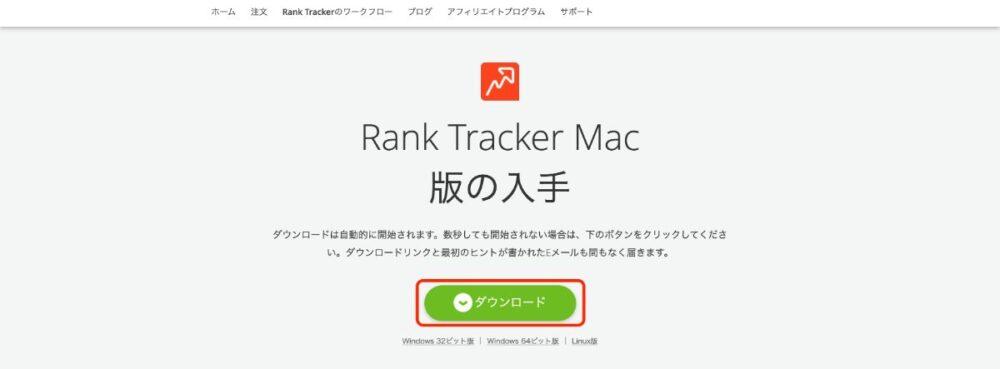 Rank Trackerのソフトをダウンロード
