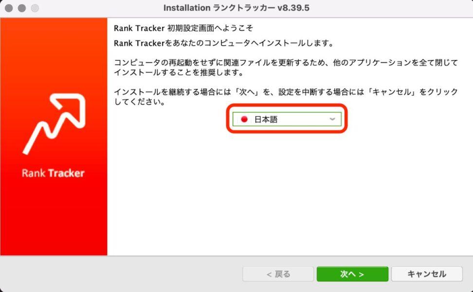 Rank Trackerを日本語に設定