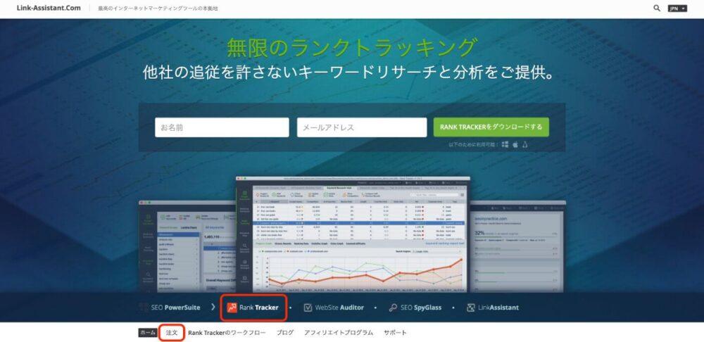 Rank Trackerの公式サイトへ移動して注文する
