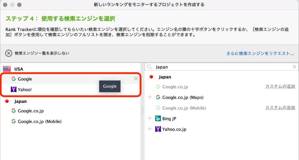 アメリカ版のGoogleとYahoo!を削除