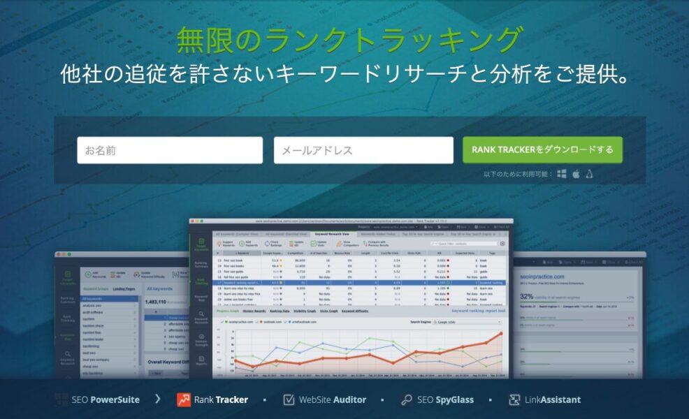 SEO検索順位ツールRank Tracker