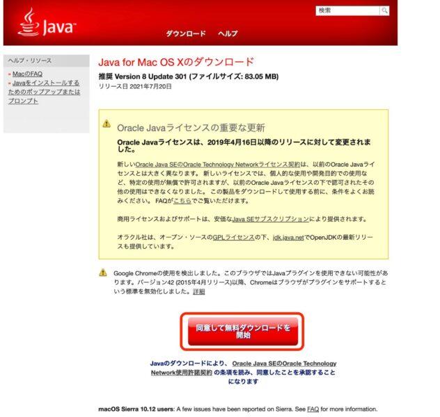 Java公式サイト