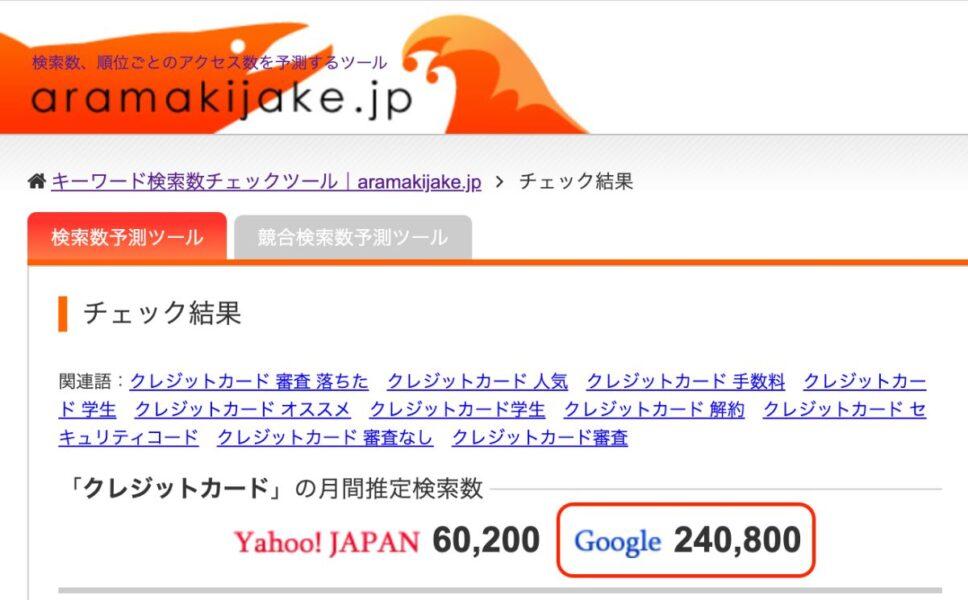 aramakijakeの検索結果