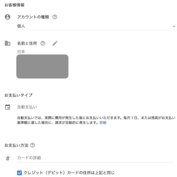 Google広告のアカウント登録方法