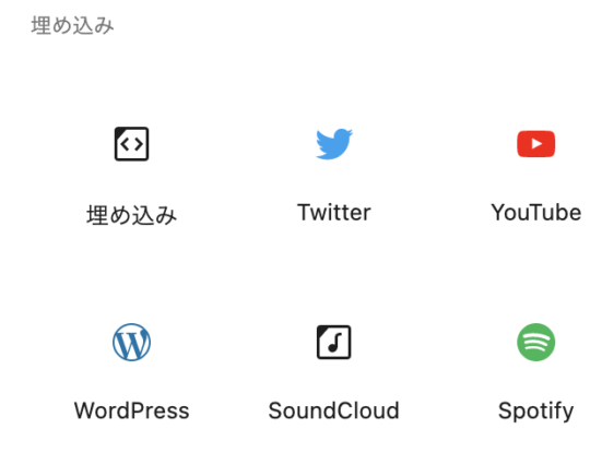 WordPressでSNSやYouTubeの埋め込み